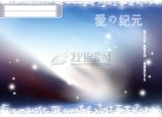 爱纪元梦幻背景psd分层素材源文件