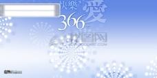 快乐的爱366天蓝色背景psd分层素材源文件