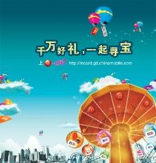 中国移动0073