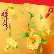 艳丽黄花拜年图图片