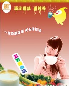 九阳海报图片