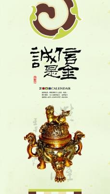 古典中國0010