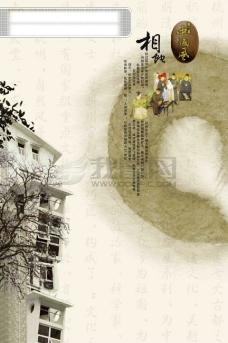 中國畫 中國元素 中國風 毛筆字 地產廣告 DM畫冊 封面 海報 折頁 PSD分層素材