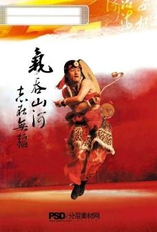 腰鼓 舞蹈 跳跃 欢乐 中国元素 墨迹 目录 DM画册 封面 海报 折页 PSD分层素材