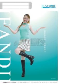 海报模板 服装鞋帽类 矢量分层源文件 平面设计模版