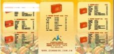 海鮮 三折頁 海味 蝦 帶魚 蟹 魷魚 廣告設計圖片