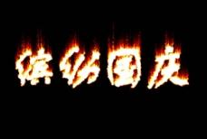 火焰缤纷国庆