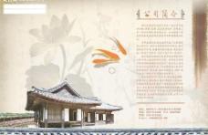 psd 宣传册 梅花 房子图片