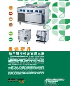 厨房设备广告图片