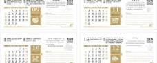 台历反面9月至12月图片