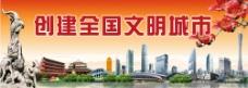 广州创文明城市主图PS分层源文件图片