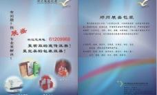 企业宣传册 画册 设计 封面 样本 杂志 单页 海报图片