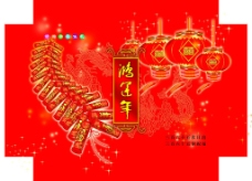 春节礼盒包装设计模板图片