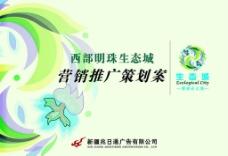 西部明珠生态城推广手册封面图片