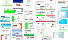 银行保险名片模板图片