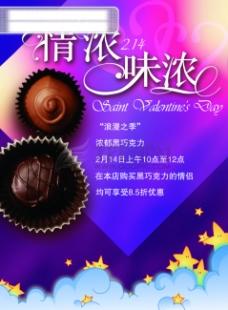 巧克力 情人节促销 海报广告 平面广告PSD分层素材源文件 POP海报设计 形象海报 海报 psd素材 psd分层素材