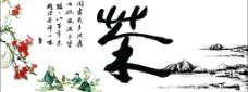 茶的艺术设计图片
