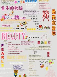 创意美工艺术字10