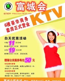 KTV 广告图片