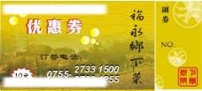卡片优惠券图片