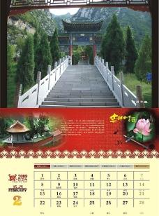 2009陇南挂历2月图片