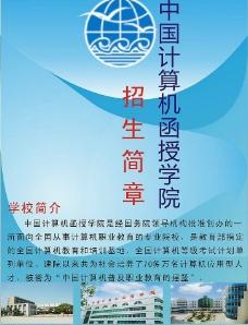 中国计算机函授学院图片