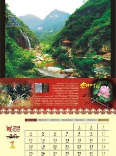 2009陇南挂历1月图片