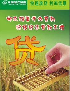 中国邮政储蓄宣传报图片