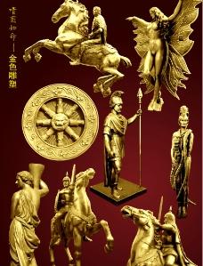黃金雕塑PSD高清晰分層圖片
