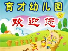 幼兒園歡迎牌圖片