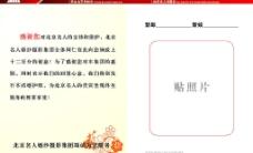 结婚护照内页图片