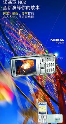 诺基亚N82  手机广告图片