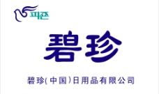 碧珍日化标志图片