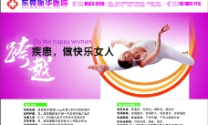 医院妇科宣传单图片