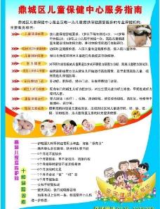 儿童保健中心用户指南图片