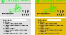 中国邮政储蓄金银卡图片