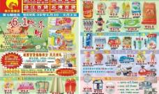 超市六一儿童节快讯模板图片