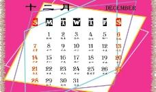 08年12月日历图片