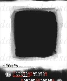 个性 挂历 日历  水墨 中国风图片
