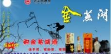 金芜湖酒(车贴)图片