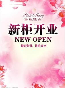 新店开业图片