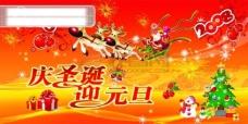 2009庆圣诞迎元旦
