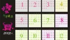 2009日历模板图片