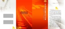 泸宁铁路开工建设纪念画册图片