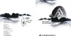 建华集团画册设计图片