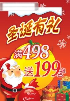 圣诞节促销海报PSD分层