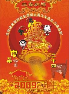 09年传统节日挂历图片