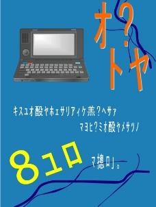 电脑海报图片