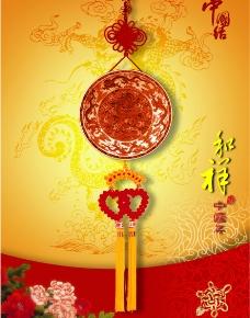 和祥中国年图片