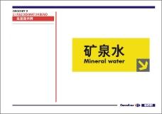 家乐福超市0069
